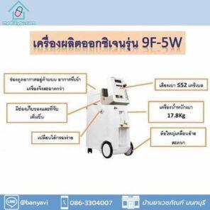 yuwell 9f-5W spec