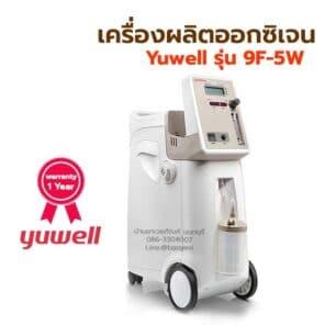 เครื่องผลิตออกซิเจน 5 ลิตร Yuwell รุ่น 9F-5W