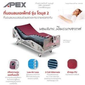 ที่นอนลมป้องกันแผลกดทับ