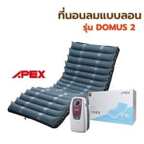 Apex รุ่น Dumus2