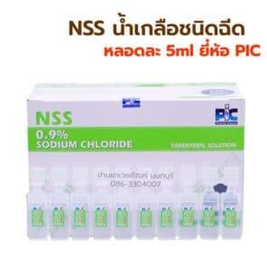 NSS 5 ml น้ำเกลือชนิดฉีด