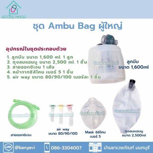 แอมบูแบค อุปกรณ์ช่วยชีวิตสำหรับผู้ขาดออกซิเจน