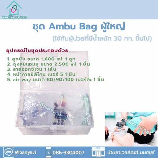 ambu bag เครื่องช่วยหายใจแบบบีบมือ
