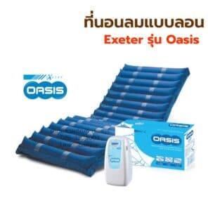 exeter รุ่น Oasis ที่นอนลมป้องกันแผลกดทับ