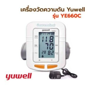 YUWELL เครื่องวัดความดัน รุ่น YE660C