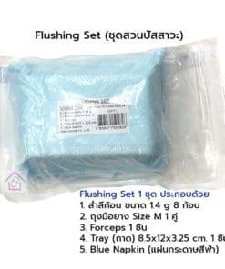 Flushing Set ชุดสวนปัสสาวะ