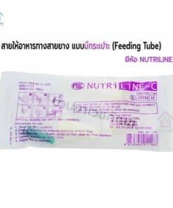 Nutri Line-C สายให้อาหารเหลว