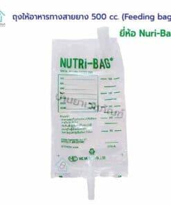 Nutri Bag ถุงใส่อาหารเหลว