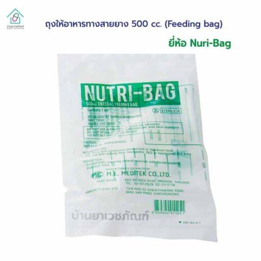 ถุงใส่อาหารเหลว Nutri bag