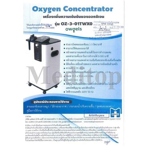 เครื่องผลิตออกซิเเจน 3ลิตร