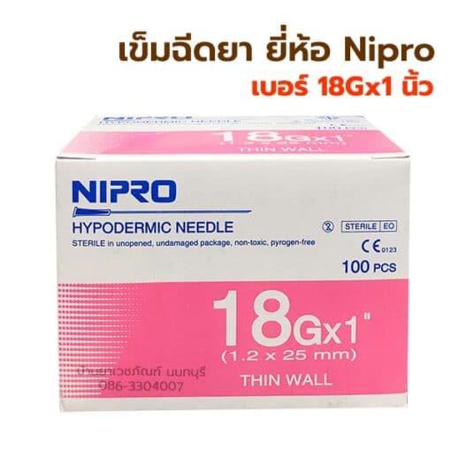 Needle เข็มฉีดยา