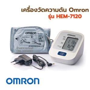 Omron เครื่องวัดความดัน รุ่น HEM-7120