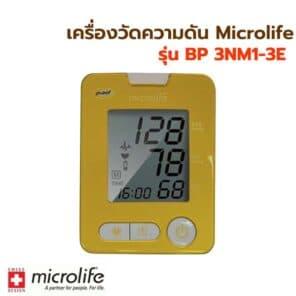 ไมโครไลฟ์ รุ่น BP3MN1-3E