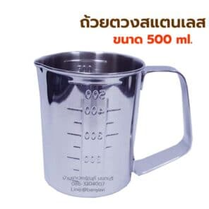 กระบอกตวงสแตนเลส 500 ml