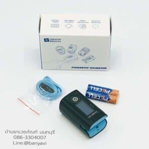 fingertip oximeter นนทบุรี